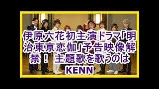 伊原六花初主演ドラマ「明治東亰恋伽」予告映像解禁! 主題歌を歌うのはKENN