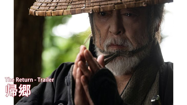 『帰郷』予告編 | The Return – Trailer HD