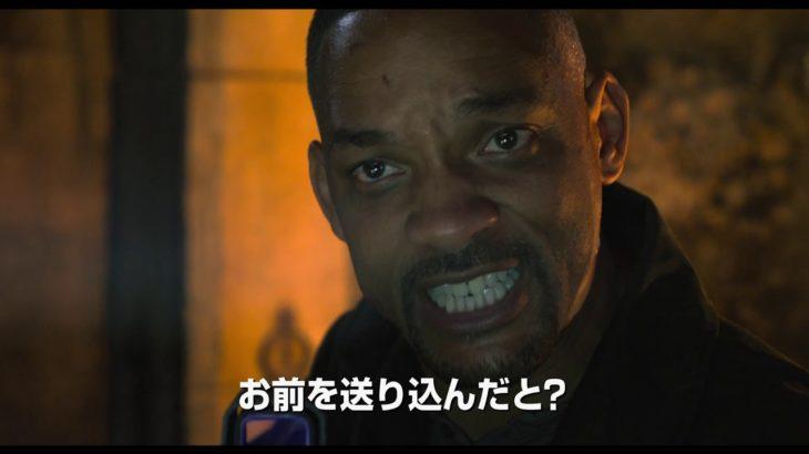 『ジェミニマン』本予告