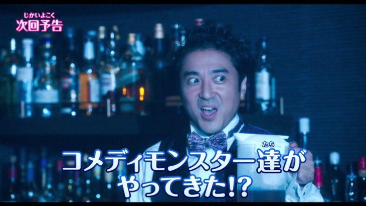 映画「ヲタクに恋は難しい」次回予告風動画