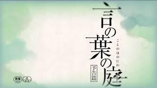 感動作を生み出した新海誠監督の映画予告