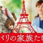 【感動】映画『パリの家族たち』予告編