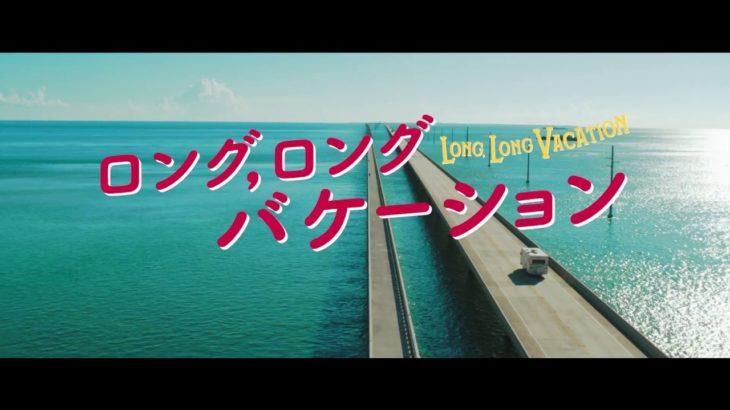 映画『ロング,ロングバケーション』本予告