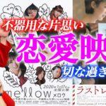 【メロウ/ラストレター】エモい!切ない!笑える!1月の恋愛映画【シネマンション】