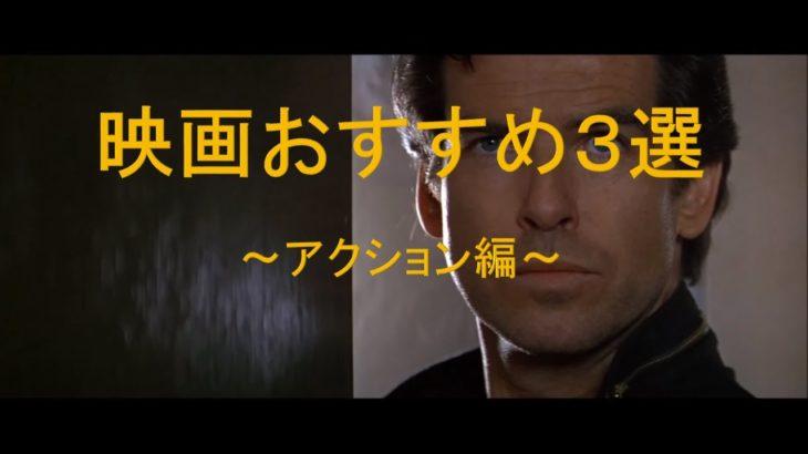 【洋画】映画おすすめ3選 予告【アクション編】#1