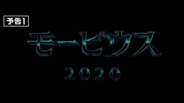 映画『モービウス』予告1 2020年全国ロードショー #モービウス