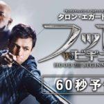 映画『フッド:ザ・ビギニング』1分予告【HD】2019年10月18日(金)公開