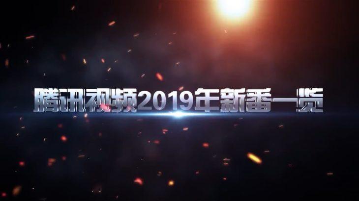 2019テンセント(騰訊)中国産アニメ発表会 予告編集 20190705