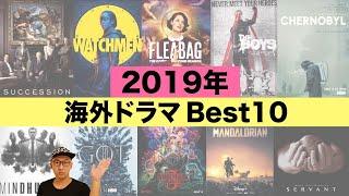 シネコト的2019年海外ドラマ【ランキングBEST10】〜映画ベスト10も近日配信予定。