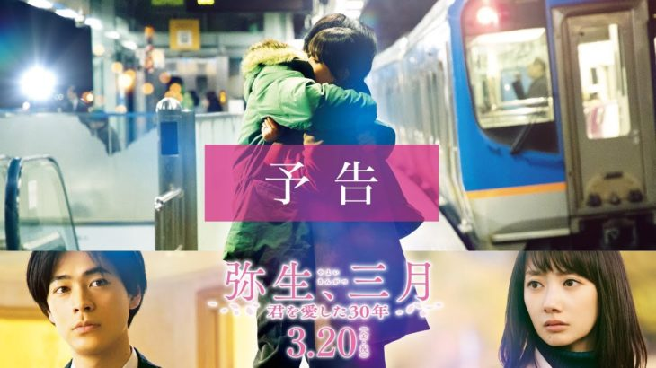 映画『弥生、三月 -君を愛した30年-』予告【3月20日(金・祝)公開】