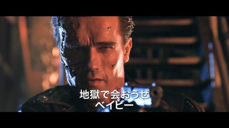 「ターミネーター2 3D」予告映像