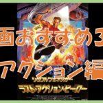 【洋画】映画おすすめ3選 予告【アクション編】#9