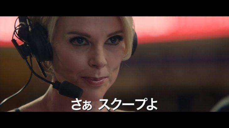 第92回アカデミー賞3部門ノミネート 映画『スキャンダル』本予告