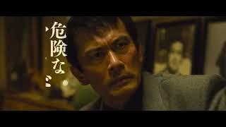 映画『初恋』予告