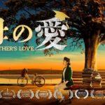 キリスト教映画フル「母の愛」 クリスチャンの感動物語  日本語吹き替え