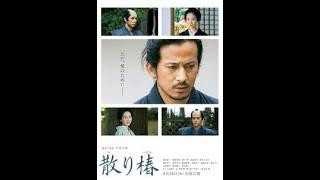 岡田准一:西島秀俊と見事な殺陣披露 時代劇「散り椿」予告映像と新ビジ………