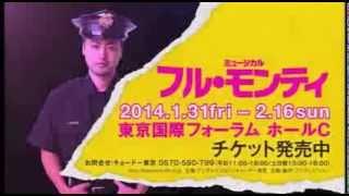 ミュージカル「フル・モンティ」公演紹介映像