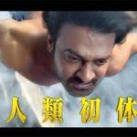『バーフバリ』主演俳優最新作は驚天動地のアクション映画!『サーホー』予告編