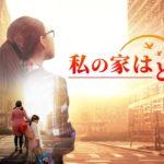 キリスト教映画「私の家はどこに」クリスチャン 真実と感動物語 !  予告編 日本語吹き替え
