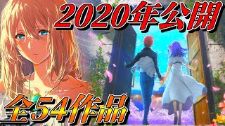 【2020アニメ映画】おすすめのアニメ映画をご紹介!【全54作品】