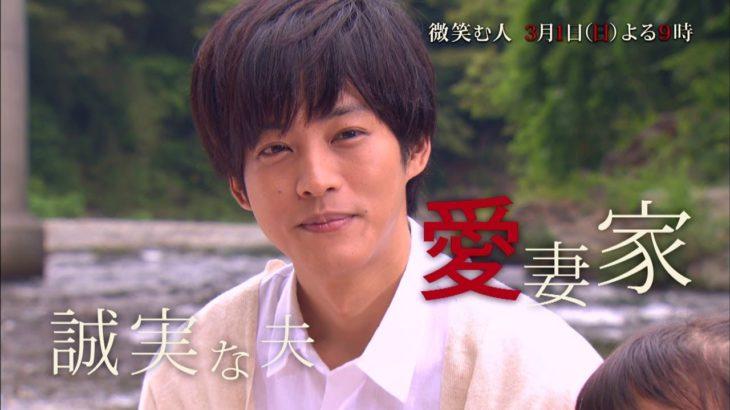 ドラマスペシャル【微笑む人】3月1日(日)放送 予告動画