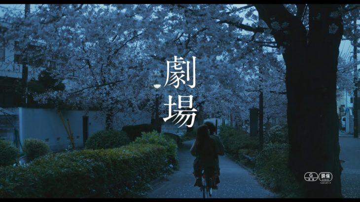 映画『劇場』予告 4.17[Fri] ROADSHOW