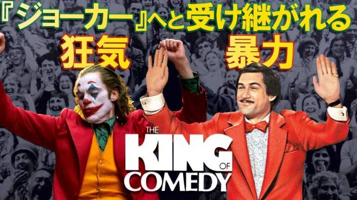 【死ぬまでに観たい映画.6】キング・オブ・コメディ 感想 レビュー【『ジョーカー』予習・復習】
