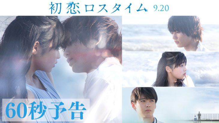 映画『初恋ロスタイム』予告60秒