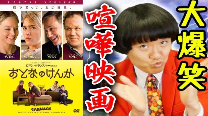 【おとなのけんか】大人が80分喧嘩するコメディ映画【すきまでシネマ】【シネマンション】