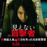 【本予告】映画 『見えない目撃者』/9月20日(金)公開