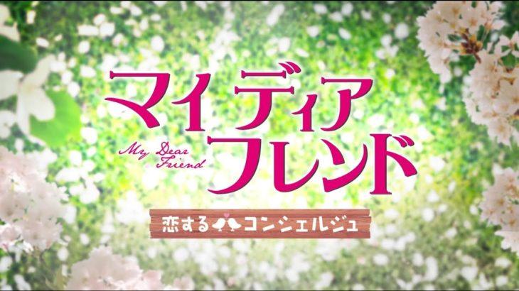 【公式】中国ドラマ「マイ・ディア・フレンド~恋するコンシェルジュ~」DVD予告編