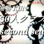 【映画予告風】KUN新50人クラフトseason2予告編風 ⚠️これはご本人様の動画ではございません。又動画の大半がKUNさんの動画で構成されています