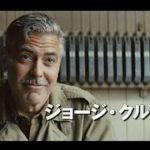 ミケランジェロ・プロジェクト 映画予告