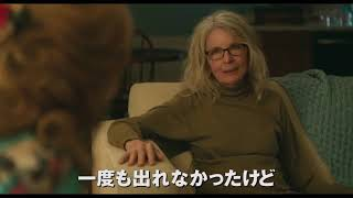映画『チア・アップ!』予告