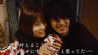 山崎賢人と松岡茉優が紡ぐ切なすぎる恋!映画『劇場』予告編