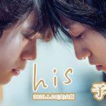 映画『his』予告編 2020年1月24日公開