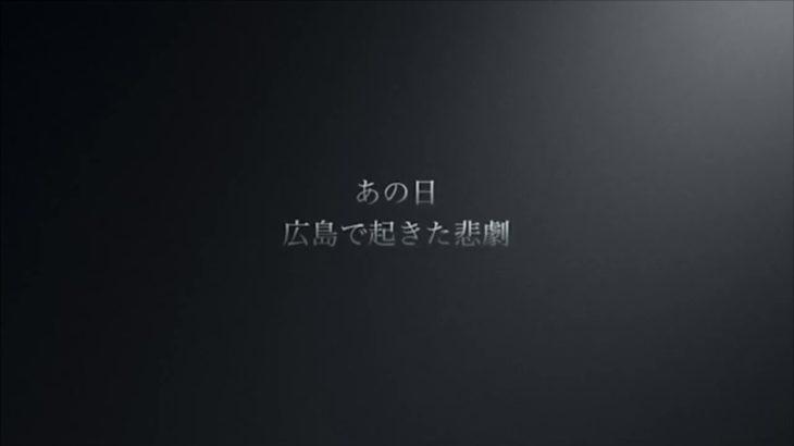 14日公開?につね新作感動映画「広島の悲劇」予告編、みんな見てね!