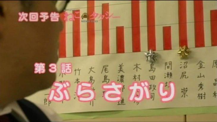 ドラマ『ねこタクシー』第3話予告