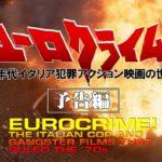 ユーロクライム! 70年代イタリア犯罪アクション映画の世界【予告編】