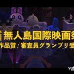 【あつ森】感動映画『ナイトクラブ』予告編【パニーの島】Movie Trailer
