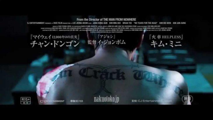 チャン・ドンゴン主演のアクション作!映画『泣く男』予告編