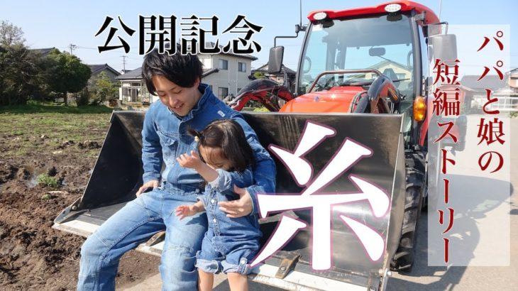 【感動】映画「糸」公開記念!パパと娘の短編ストーリー!!