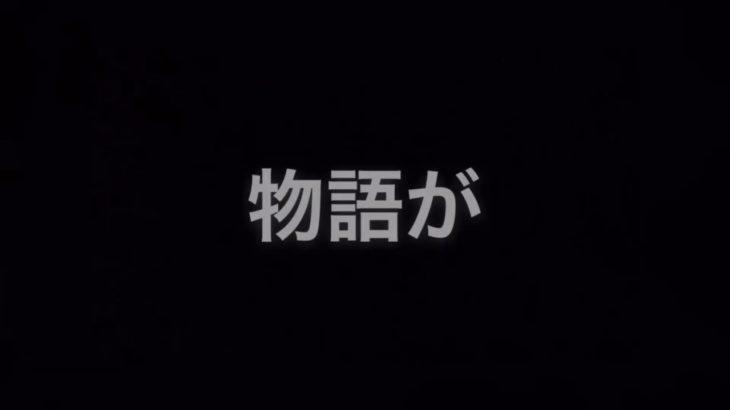 【予告風】ホラー映画を感動映画っぽくしてみた