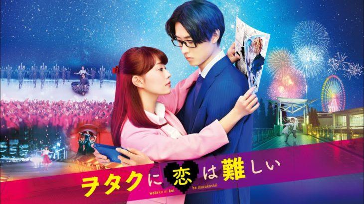 ヲタクに恋は難しい 🌸💙 恋愛映画フル2020