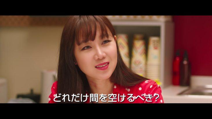 映画『最も普通の恋愛』予告編