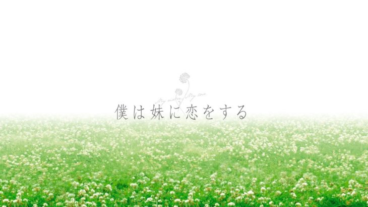 映画『僕は妹に恋をする』6月26日(金)より順次デジタル配信開始!