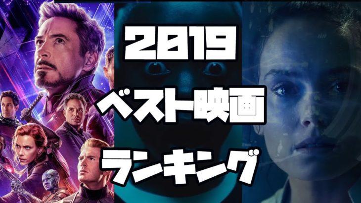 2019年公開の面白い傑作映画(洋画)ベスト10!1位は○○