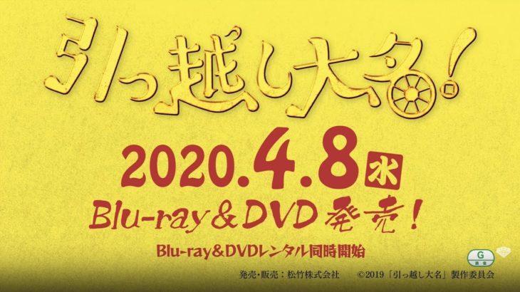 映画『引っ越し大名!』2020年4月8日(水) Blu-ray&DVDリリース