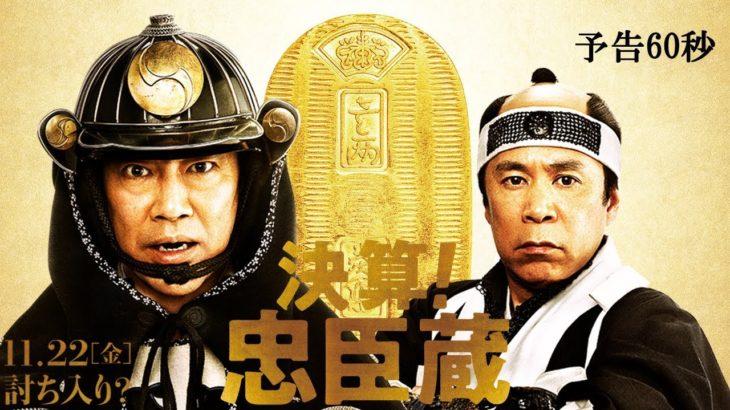映画『決算!忠臣蔵』予告60秒 11月22日(金)全国ロードショー