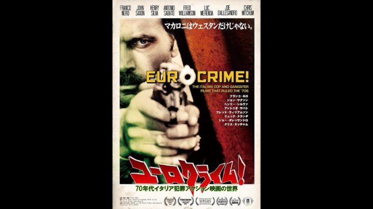 『ユーロクライム! 70年代イタリア犯罪アクション映画の世界』予告編 2018年8月13日 DIGITAL SCREENで公開!